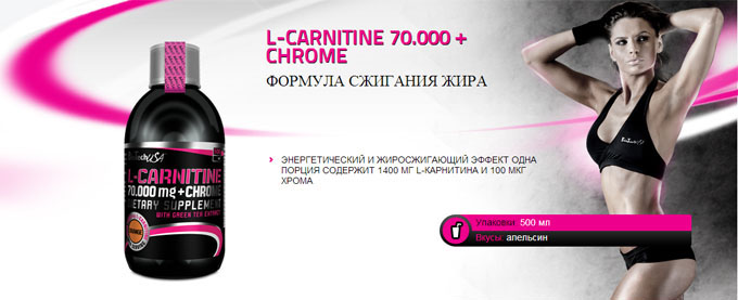 BioTech L-carnitine 70000 + chrome